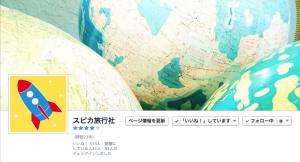 スピカ旅行社 facebook