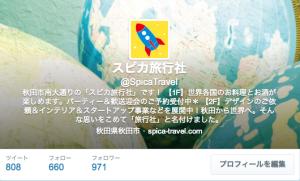 スピカ旅行社 twitter