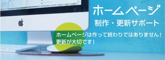 ホームページデザイン/作成/更新サポート