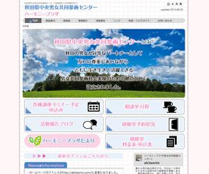 秋田県中央男女共同参画センター