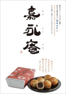 嘉永庵B2ポスター01