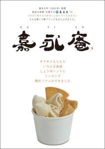 嘉永庵B2ポスター02