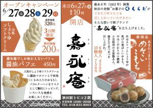 【秋田魁新報 6/27付 カラー広告】