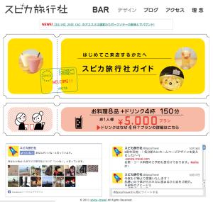 スクリーンショット(2014-10-20 22.05.08)